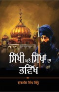 Title Sikhi And Sikh