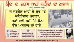 Poem Harinder Singh Mehboob
