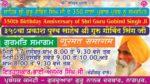 bhai-ajmer-singh-nagpur-samagam