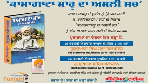 Rajwinder Singh Rahi book and program