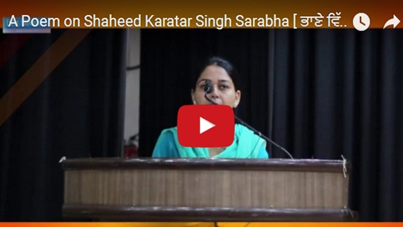 simarjit kaur peom recite at punjabi university patiala