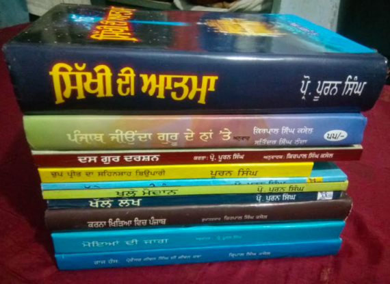 Prof Puran Singh books 2