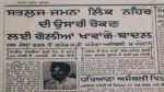SYL Badal News feature