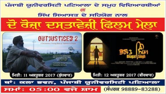 Documentary Film Festival Punjabi University Patiala