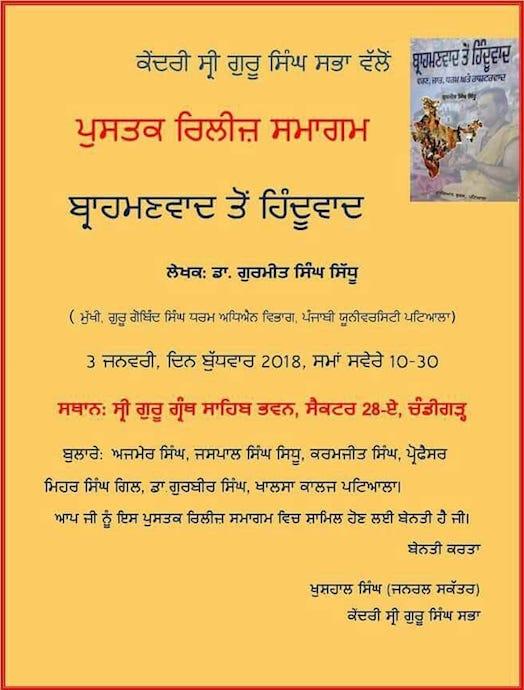 Dr. Gurmeet singh Sidhu Book relase samagam