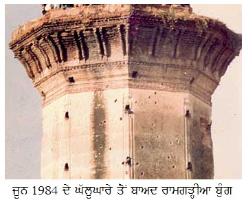 June 1984 Attack Ramgahriya Bunga
