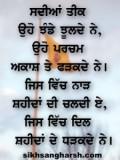 Nishan_Sahib_-225x300 (2)
