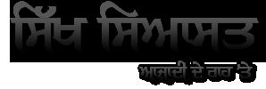 Sikh Siyasat News
