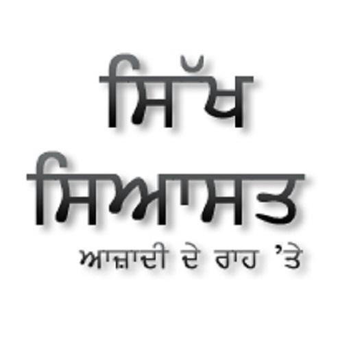 sikhsiyasat (2)
